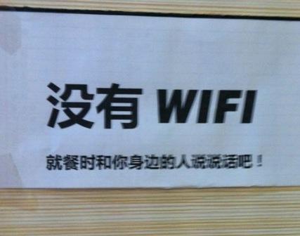 wifiE