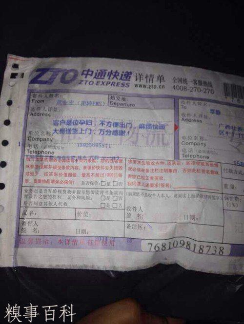 xiangqingdan