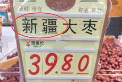 xinjiangdazaoD