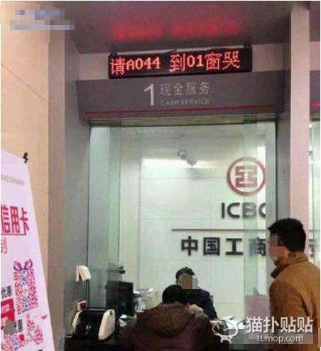 yinhangchuangkoupinC