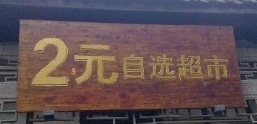 zixuanchaoshiC