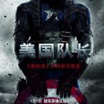 キャプテンアメリカがあるなら中国にはキャプテンチャイナがある(きりっ!)