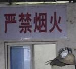 中国語の火気厳禁の表記