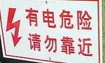 """""""高電圧危険""""の標識に対する中国の人々の対応がやばい。"""