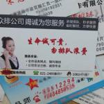 行列嫌いな中国人の中にも並びたがる人がいた!