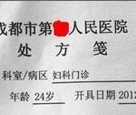 目を疑った中国の病院で出された処方箋