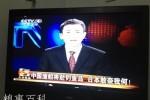 今日のCCTVのニュース