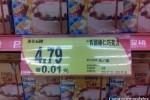 中国の量販店の大げさなキャンペーン