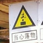 """標識:落下物注意の""""おまゆう状態"""""""