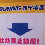 【中国語】禁煙表示はちょっとした呪い