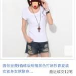 中国の衝撃的な通販サイト淘宝(タオバオ)のモデル