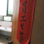 中国の発散室って何する部屋?調べてみた