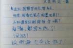 中国の宿題のさぼり方