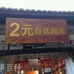 2元ショップ