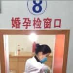 え?あなたも…中国の婚前妊娠検査