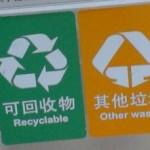 分別ゴミ箱の気になる注意書きの理由にタマゲた