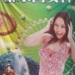 中国の遊園地の女神はなんと日本女性だった