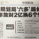 中国の新聞見出しの中国上層部のやりたい放題っぷりが凄すぎる!