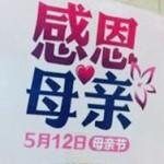 中国の母の日セールの贈り物の感謝具合がかなり怪しい