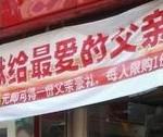 中国の父の日に返って何を買ったらいいのかわからなくなる店