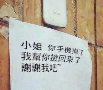 中国の親切な人が携帯を拾ってくれました。