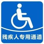 中国のいろいろな専用通路
