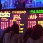 七夕(恋人の日)のキャンペーン
