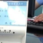 中国の窓口スタッフの評価方法