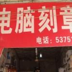 中国のハイテク印鑑屋さんの進化具合