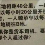 算数の文章題で中国の子供が書いたスゴく合理的な回答