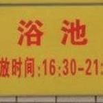 中国の学生寮のお風呂の料金