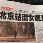 中国の新聞社がストリートガールを調査した結果が衝撃的!