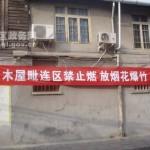 中国の禁止の横断幕
