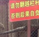「柵を乗り越えないでください」の注意書きは守ったほうがいい?