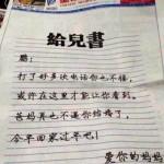 公的媒体であるはずの中国の新聞の私的利用