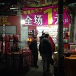 中国のお店が安売りしたくなる理由