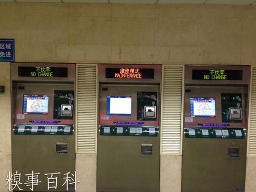 中国のATMが使えない時のがっかりな貼り紙