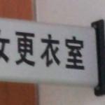 女子更衣室の前に書かれた衝撃の一文字