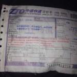 中国の宅配業者にちゃんと届けてもらうための送り状の書き方