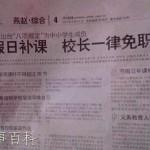 中国の小学校で補習すると校長はクビ