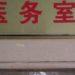 中国の学校の医務室は信用していいのか?と思わせる貼り紙