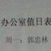 中国の企業にあったあまり貼る意味のない日直の表
