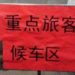 中国の駅のVIP客の扱い方