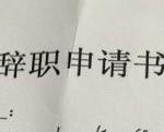 中国流 退職届 の書き方