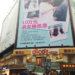 中国の街頭看板の使い方