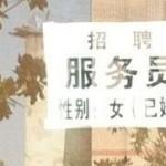 中国で募集される意外な人材