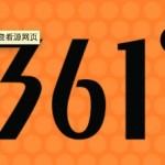 中国最大のスポーツブランド 361°