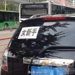 車の後部ガラスに貼られたメッセージ