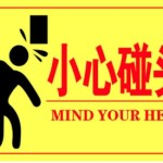 中国語の頭上注意の表記はむしろぶつけてもらいたい気がする