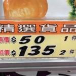 セット価格商品購入時のご注意